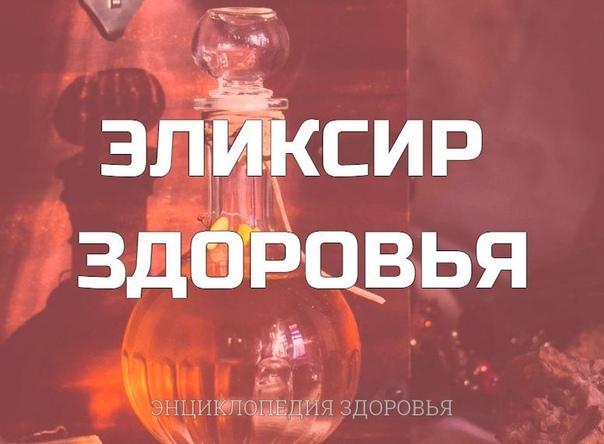 ЭЛИКСИР ЗДОРОВЬЯ.