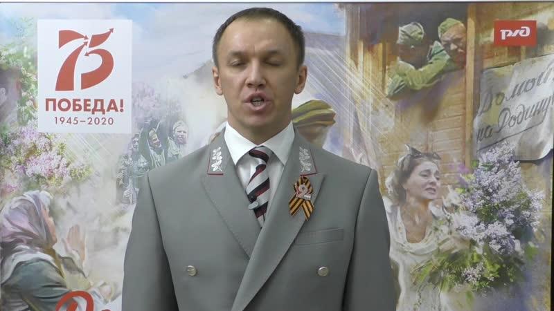 Поздравление Днем Победы начальника Московской железной дороги Глазкова Михаила Олеговича