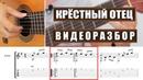 Крёстный отец Видеоразбор Александр Фефелов
