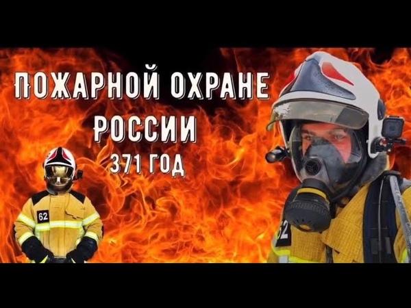 Пожарной охране 371 год Работа пожарного от первого лица Пожарный BRZ