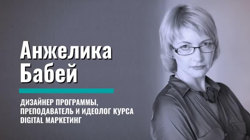 Преподаватель DM Анжелика Бабей