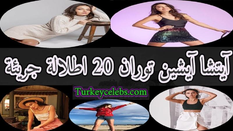 افضل 20 اطلالة للنجمة التركية آيتشا آيشين تو