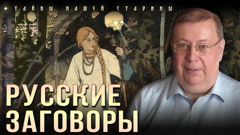 Знахари Странники Волхвы Александр Пыжиков Истинный смысл русских заговорных практик