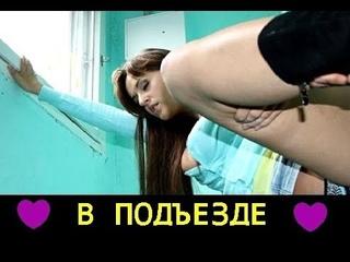 Девушка секс в подъезде и на улице шок камера видеонаблюдения новости о любви стихи о сексе лирика