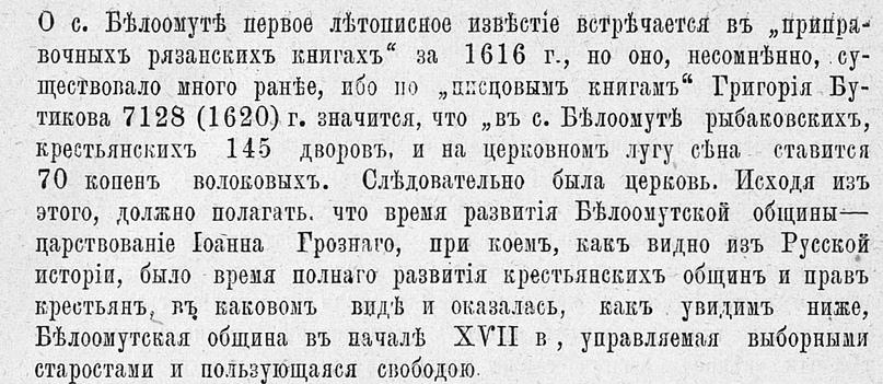 Сколько лет Белоомуту?, изображение №2
