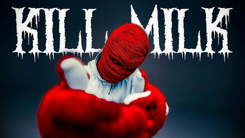 KILL MILK - ГОРИЗОНТ (Премьера клипа 2020)