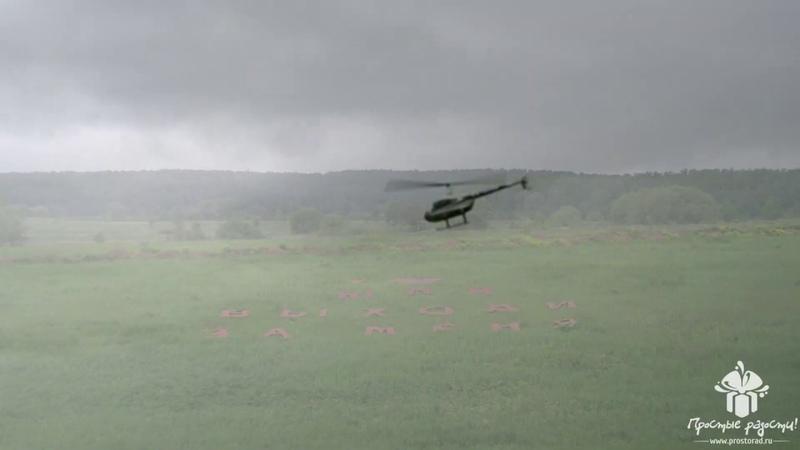 Предложение руки и сердца на вертолёте с надписью на поле ЮЛЯ ВЫХОДИ ЗА МЕНЯ © Простые Радос
