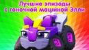 Рев и заводная команда - Машинки мультики для девочек Лучшие эпизоды с гоночной машиной Элли