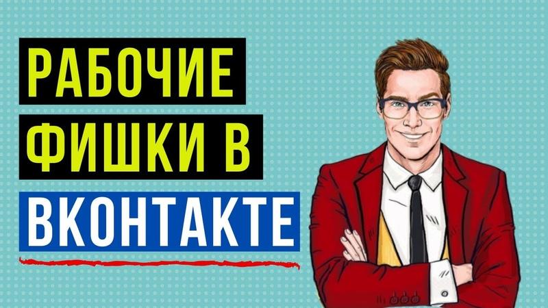 Рабочие фишки по трафику из Вконтакте Таргетированная реклама Вкотакте