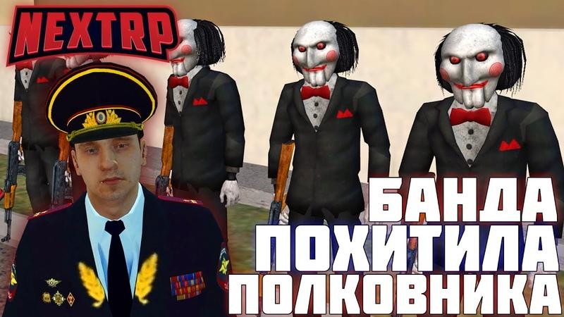 МЫ ПОХИТИЛИ ПОЛКОВНИКА ДПС НА НЕКСТ РП NEXT RP