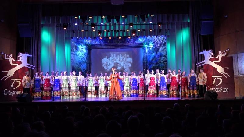 Сибирский хор - Концертная программа Эхо ушедшей эпохи