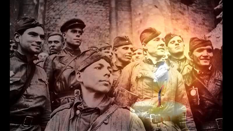 Стёпа Соболев Карий ангел Героям Великой Отечественной войны посвящается