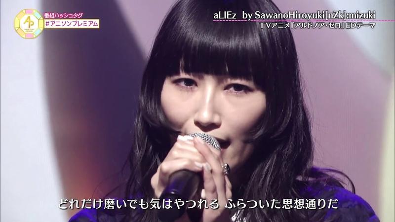 SawanoHiroyuki nZk mizuki aLIEz LIVE NHK Anison Premium