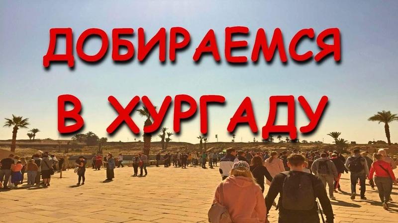 ЕГИПЕТ 2020 Хургада С женой и сыном ЗИМОЙ В ЛЕТО ХУДШИЙ ряд в самолёте ЗАСЕЛЯЕМСЯ в отель