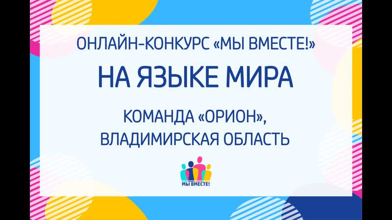15 Орион Владимирская область