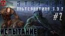 Stalker Альтернатива 1.3.2 За военного 2 Испытание - Мутанты в пещере ForastPlay