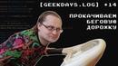 Geekdays.log 14 - прокачиваем беговую дорожку