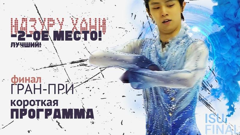 Юдзуру Ханю Гран При 2 ое МЕСТО Мужская короткая программа TORINO 2019 GPFigure