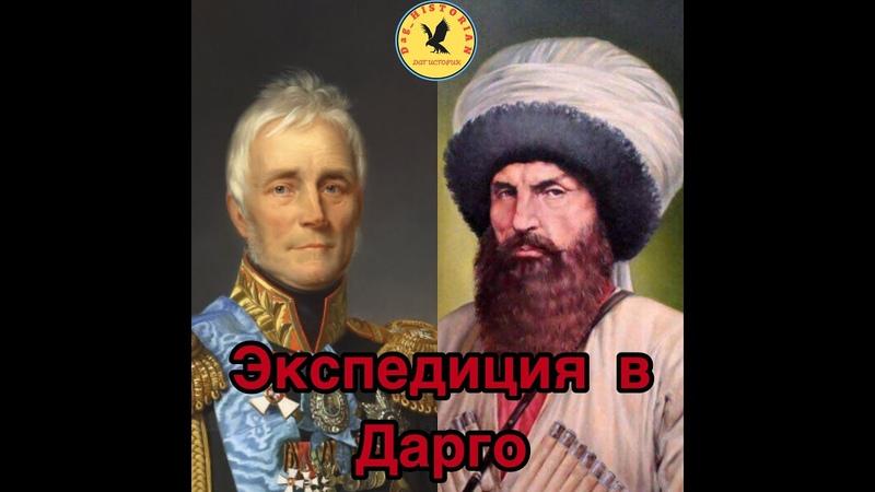 Битвы Дагестана Экспедиция в Дарго