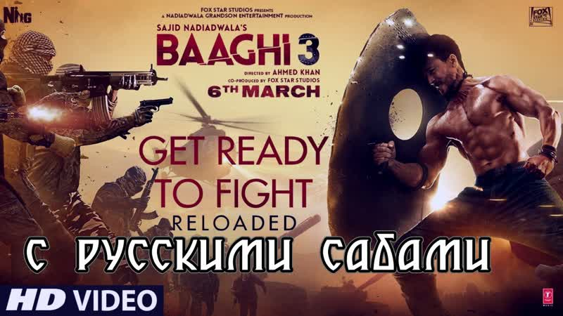 Get Ready to Fight Reloaded ¦ Baaghi 3 ¦ Tiger S Shraddha K рус суб