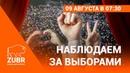 ZUBR: Наблюдаем вместе | Выборы 2020