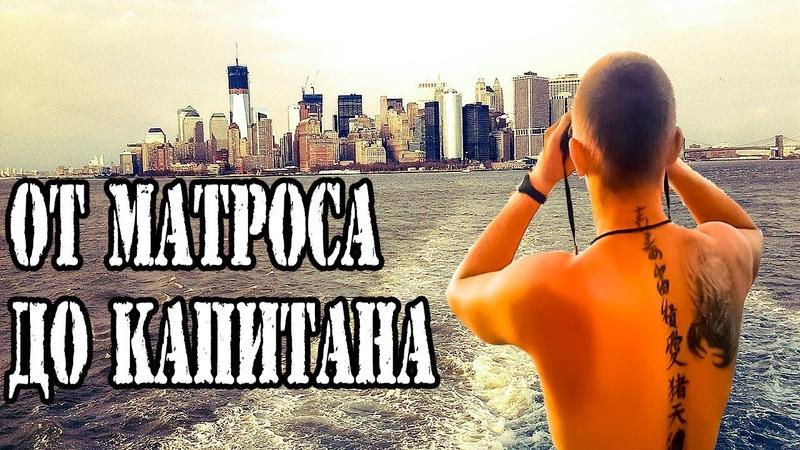 Путешествие на Парусной Яхте в Нью Йорк №2 Курс на Манхэттен Яхтинг в США