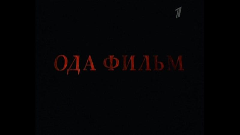 Отражение 2 серия 2011 год