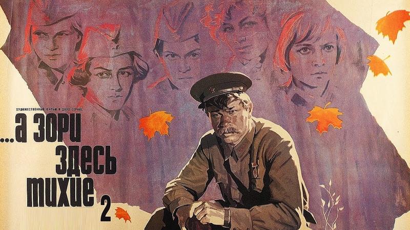 А зори здесь тихие 2 серия 1972