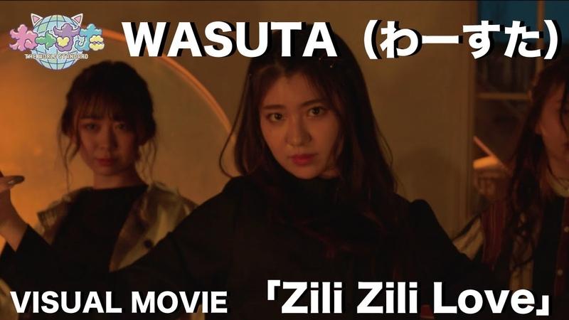 WASUTA わーすた 「Zili Zili Love」Visual Movie