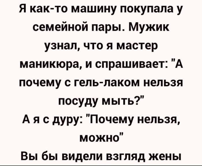 Гель-лак