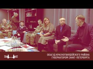 Объезд Красногвардейского района Губернатором Санкт-Петербурга
