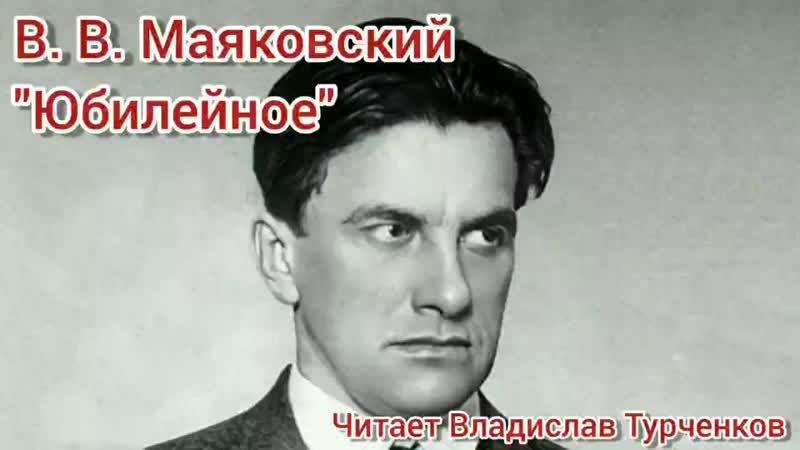 В. В. Маяковский юбилейное
