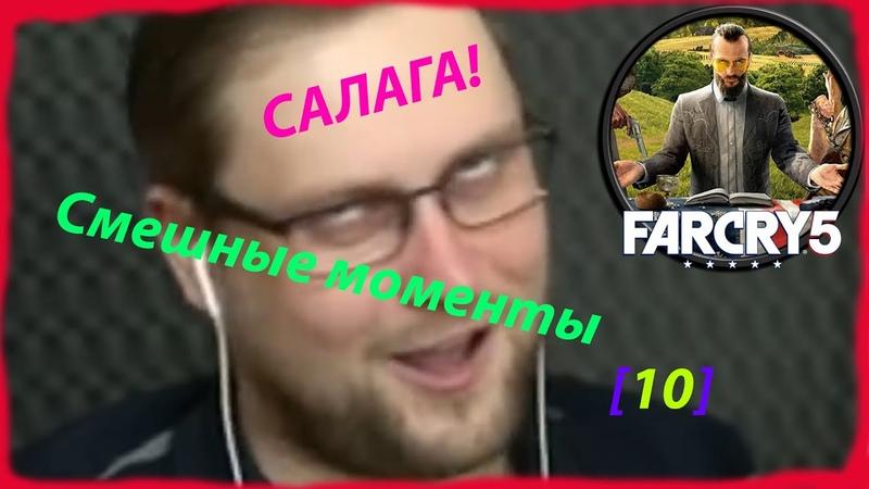 Kuplinov играет в Far Cry 5 смешные моменты 10 нарезка приколов