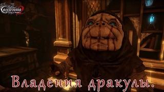 Castlevania Lords of Shadow 2 Прохождение: Кастельвания 2 Повелители Теней Владения дракулы