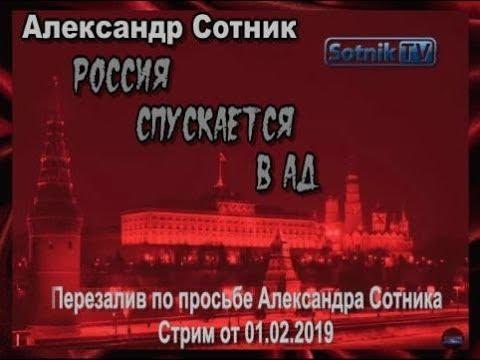 Александр Сотник. Россия спускается в ад (перезалив по просьбе автора)